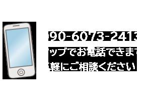 090-6073-2413 お気軽にお電話ください