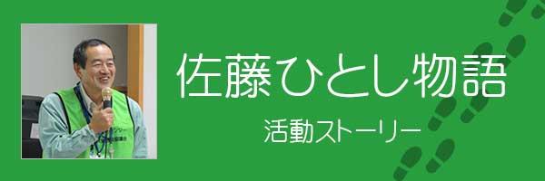 佐藤ひとし物語 活動ストーリー
