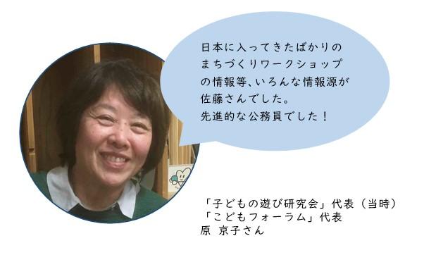 日本に入ってきたばかりのまちづくりワークショップの情報等、いろんな情報源が佐藤さんでした。 先進的な公務員でした!