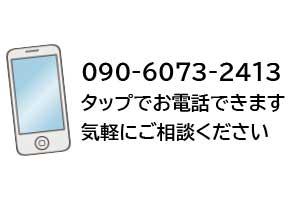 090-6073-2413 タップでお電話できます